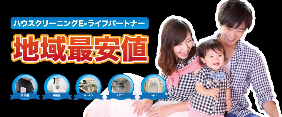 東大阪のハウスクリーニングのご案内